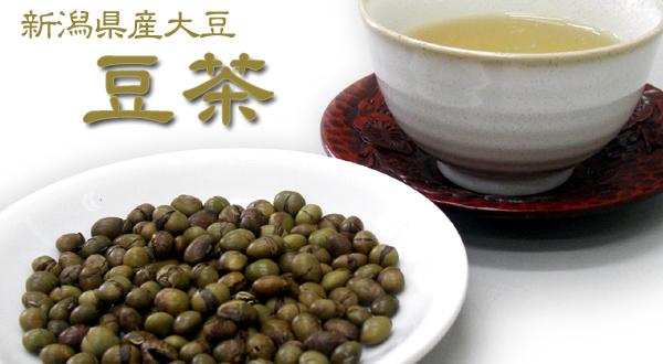 画像1: 豆茶 〜新潟県産大豆〜