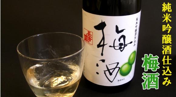 画像1: 梅酒 〜純米吟醸酒仕込み〜